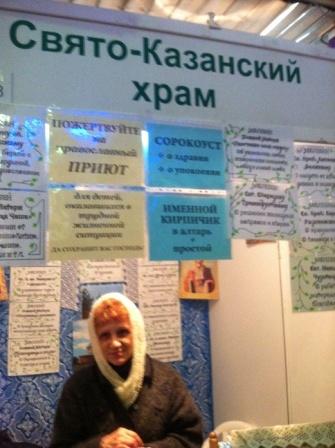"""История секты с православной ярмарки - секта """"бога Кузи"""""""