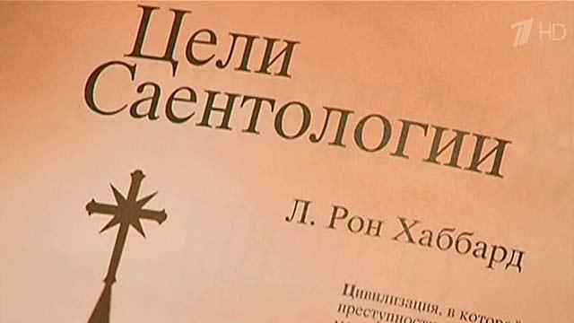 На Украине на фоне политического и финансового кризиса активизировались тоталитарные секты