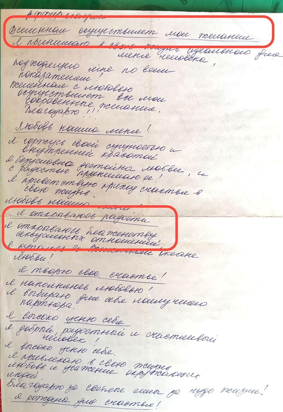 Одна из записок с установками на будущее, которые Оксана стала приносить домой