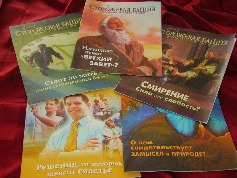 Свидетелей Иеговы в Нижнем Тагиле оштрафовали за хранение запрещенной литературы