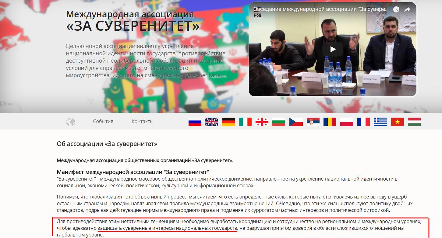 народное освободительное движение официальный сайт