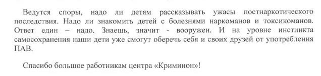 Благодарственное письмо из Кореневской средней школы №59 Люберецкого района Московской области, опубликованное на сайте центра «Криминон»