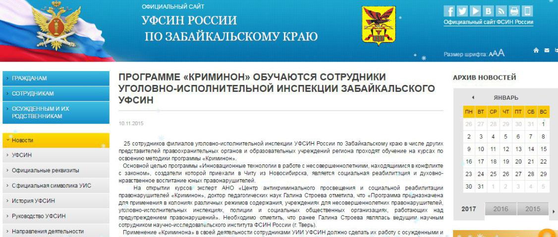 Кэшированная страница сайта УФСИН по Забайкальскому краю