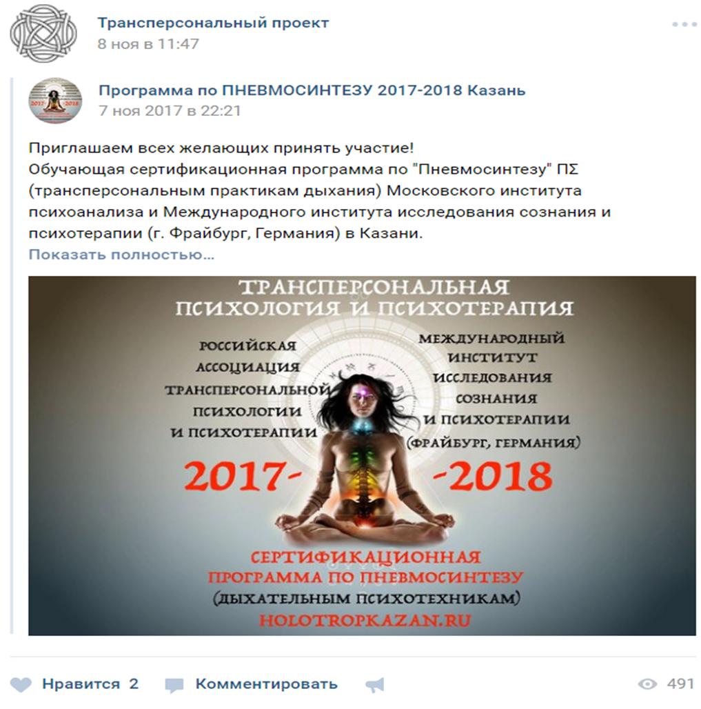 """ПРОЛАЙФ, НЬЮ ЭЙДЖ И """"СИНЕРГИЙНЫЙ ТРАДИЦИОНАЛИЗМ"""""""