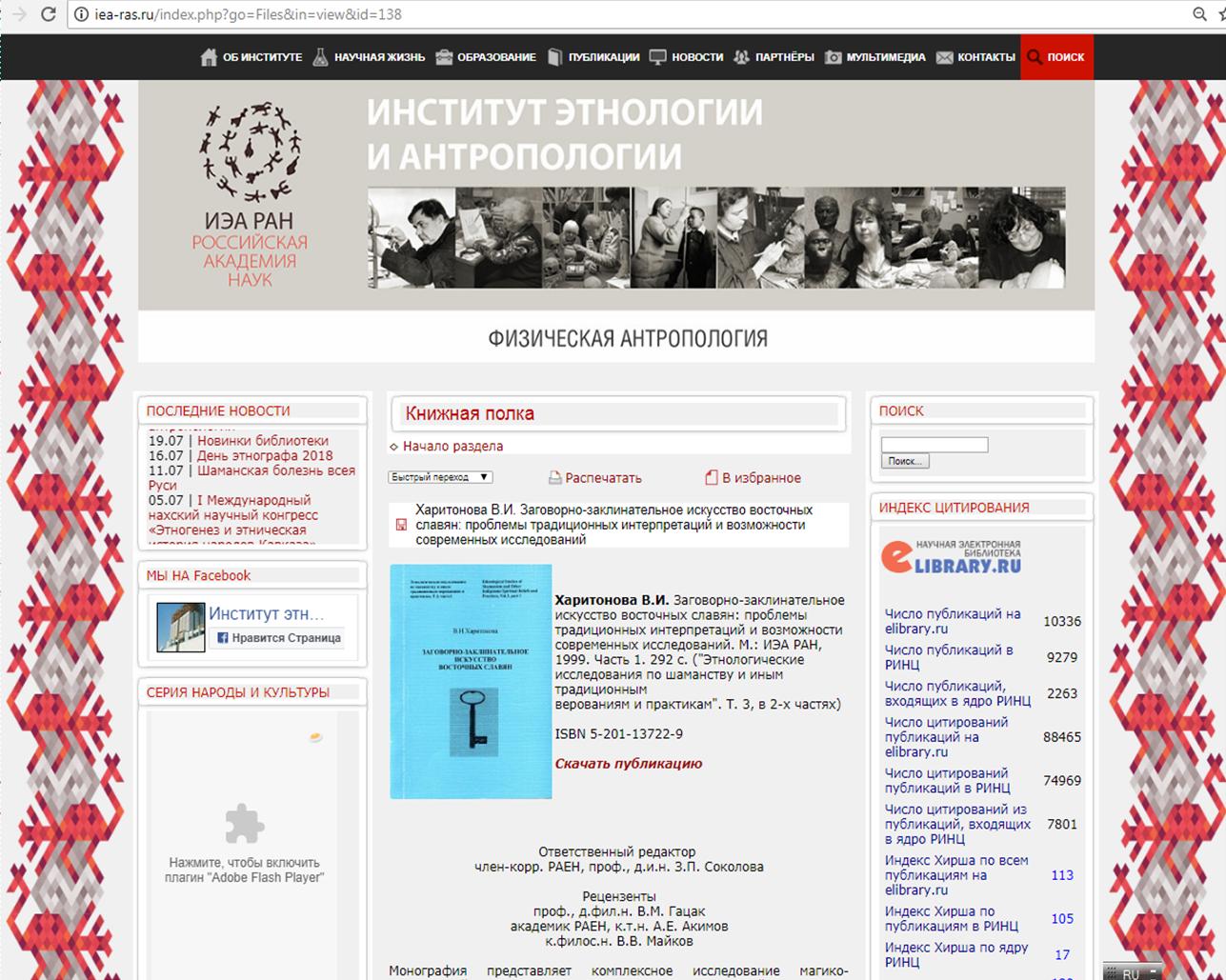 Духи лженауки и оккультизма Нью эйдж в институте Российской Академии Наук