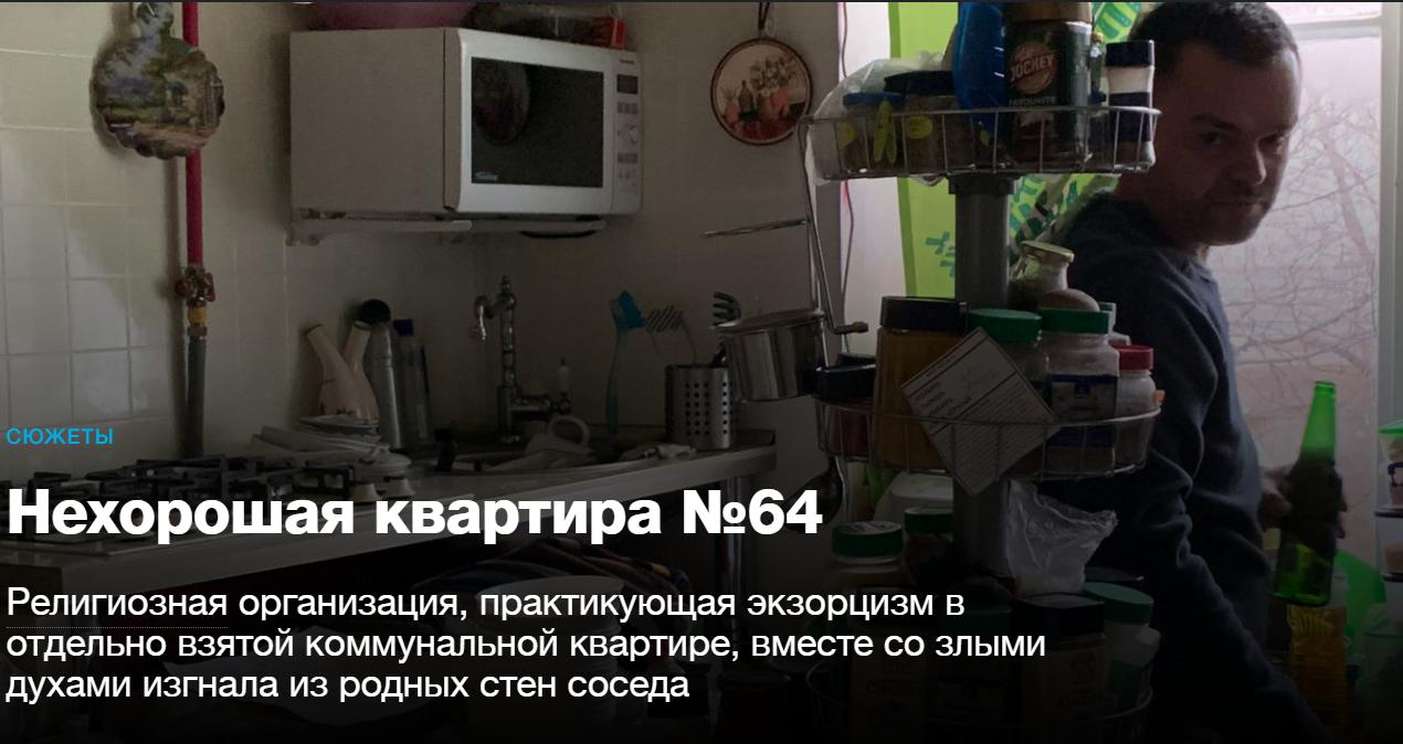 Нехорошая квартира №64