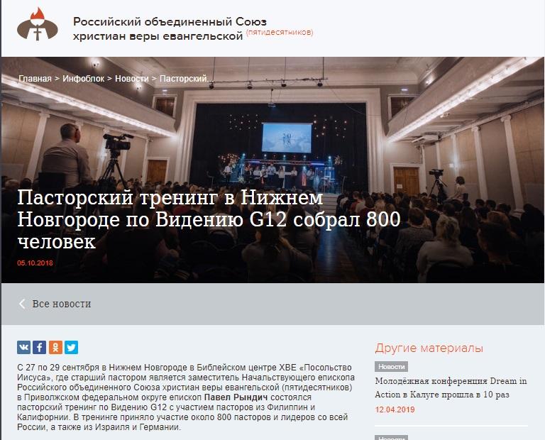 Заокеанские миссионеры в Ярославле: лечим и учим
